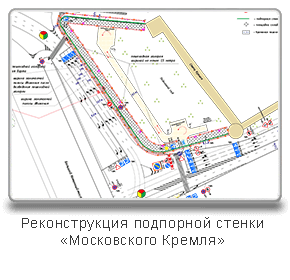 Реконструкция подпорной стенки Московского Кремля